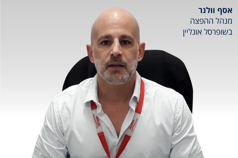 אסף וולנר, מנהל ההפצה בשופרסל אונליין